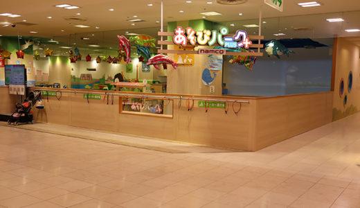【穴場】あそびパークPLUSみなとみらい東急スクエア店|思いっきり遊ばせるなら