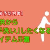 感染予防の手洗い