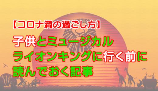 【コロナ渦】ライオンキング観劇|子供と楽しむ為の注意点