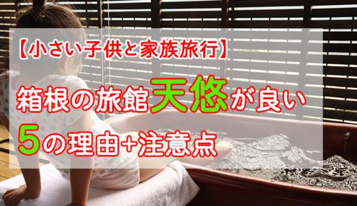 【子供と家族旅行】箱根の旅館なら天悠が良い5つの理由+注意点