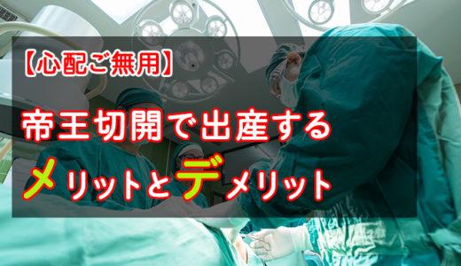 【心配ご無用】帝王切開で出産するメリットとデメリット