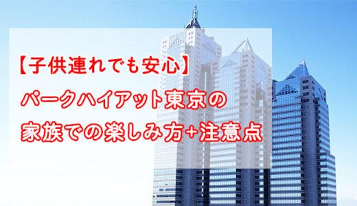 【子供連れでも安心】パークハイアット東京の楽しみ方+注意点