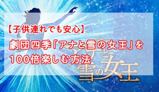 【劇団四季】アナと雪の女王|子連れでも安心の楽しみ方
